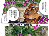SO Chapter 95