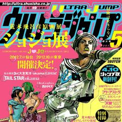 <i>Ultra Jump</i> May 2012