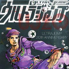 <i>Ultra Jump</i> Январь 2015