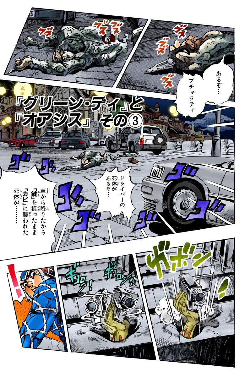 Chapter 556 Cover A