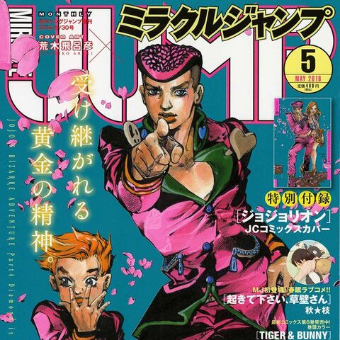 Josuke and Koichi featured on the May 2016 issue of Miracle Jump