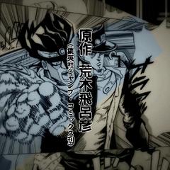 Jotaro using <a href=