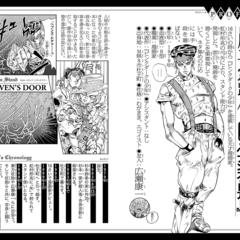 Volume 1 Rohan's profile