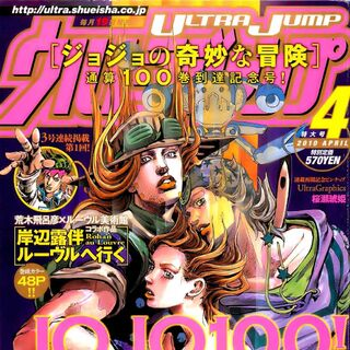<i>Ultra Jump</i> April 2010