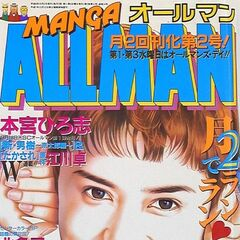 Manga Allman 1996, Issue #11