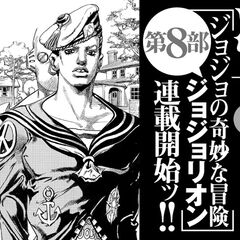 JoJolion announcement, <i>Ultra Jump</i> April 19, 2011