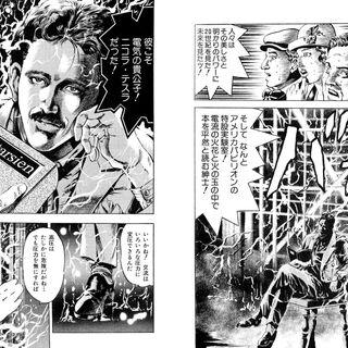 Nikola Tesla from The Lives of Eccentrics, drawn by Onikubo