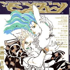 Front Cover of Monsoon Vol.2