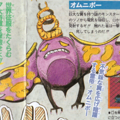 <i>Omnipoe</i>, a monster designed by Hirohiko Araki