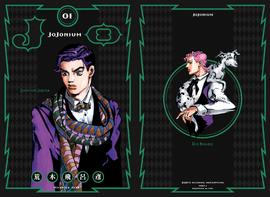 JJN 1 Cover