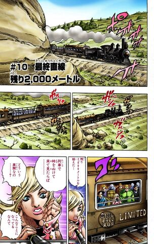 File:SBR Chapter 10 Cover A.jpg