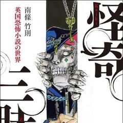 Araki's Illustration for Nanjo Takenori's