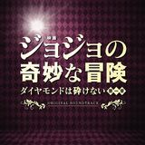 JoJo's Bizarre Adventure: Diamond is Unbreakable - Chapter 1 Original Soundtrack