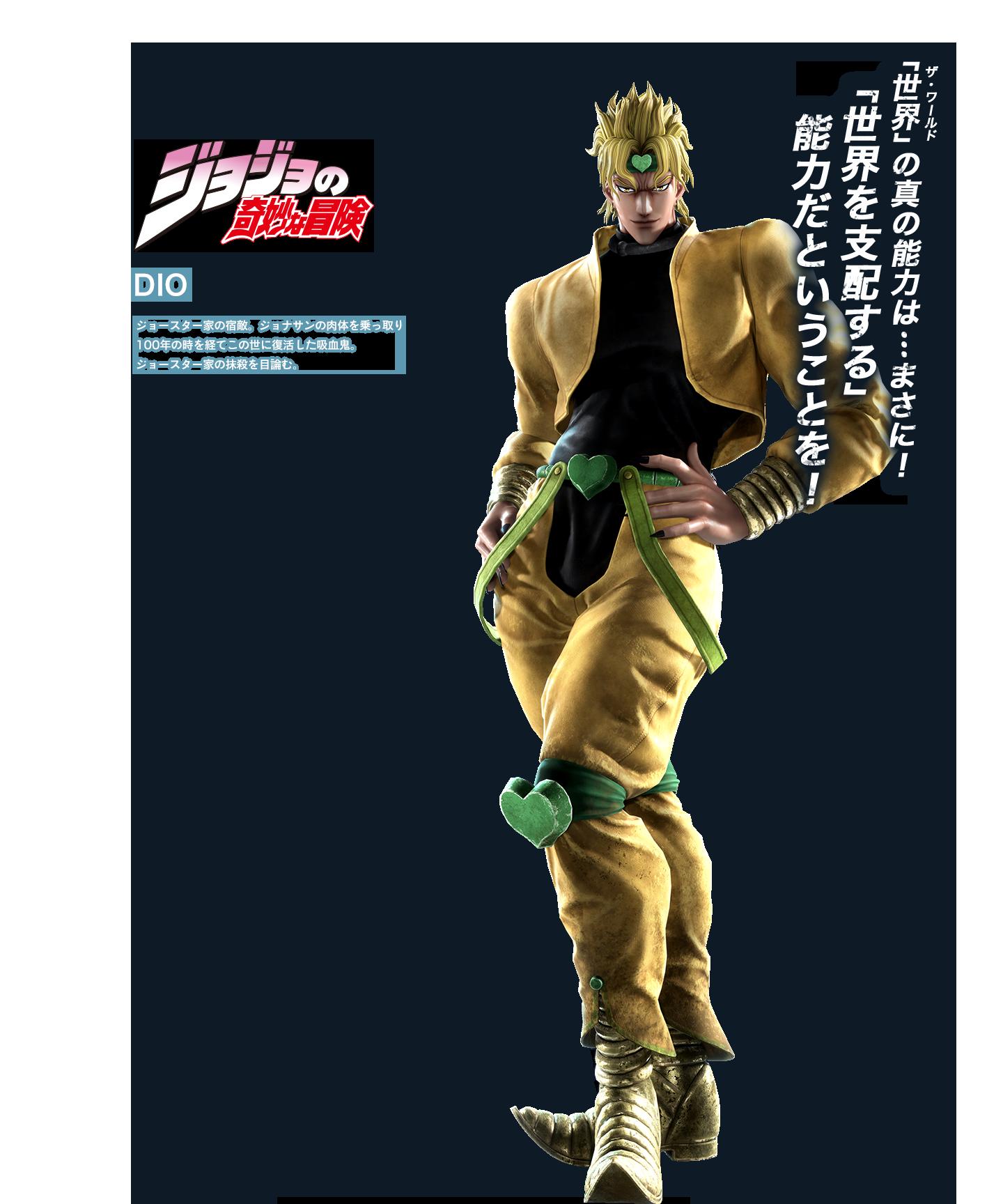 Jump Force Jojo S Bizarre Wiki Fandom