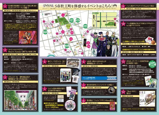 File:JoJoFes Events 001.jpg