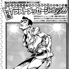 Kochikame 25th Anniversary