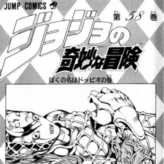 The illustration found in Volume 58