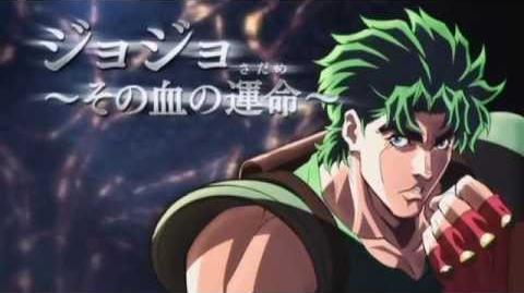 TVアニメ「ジョジョの奇妙な冒険」OPテーマCM集