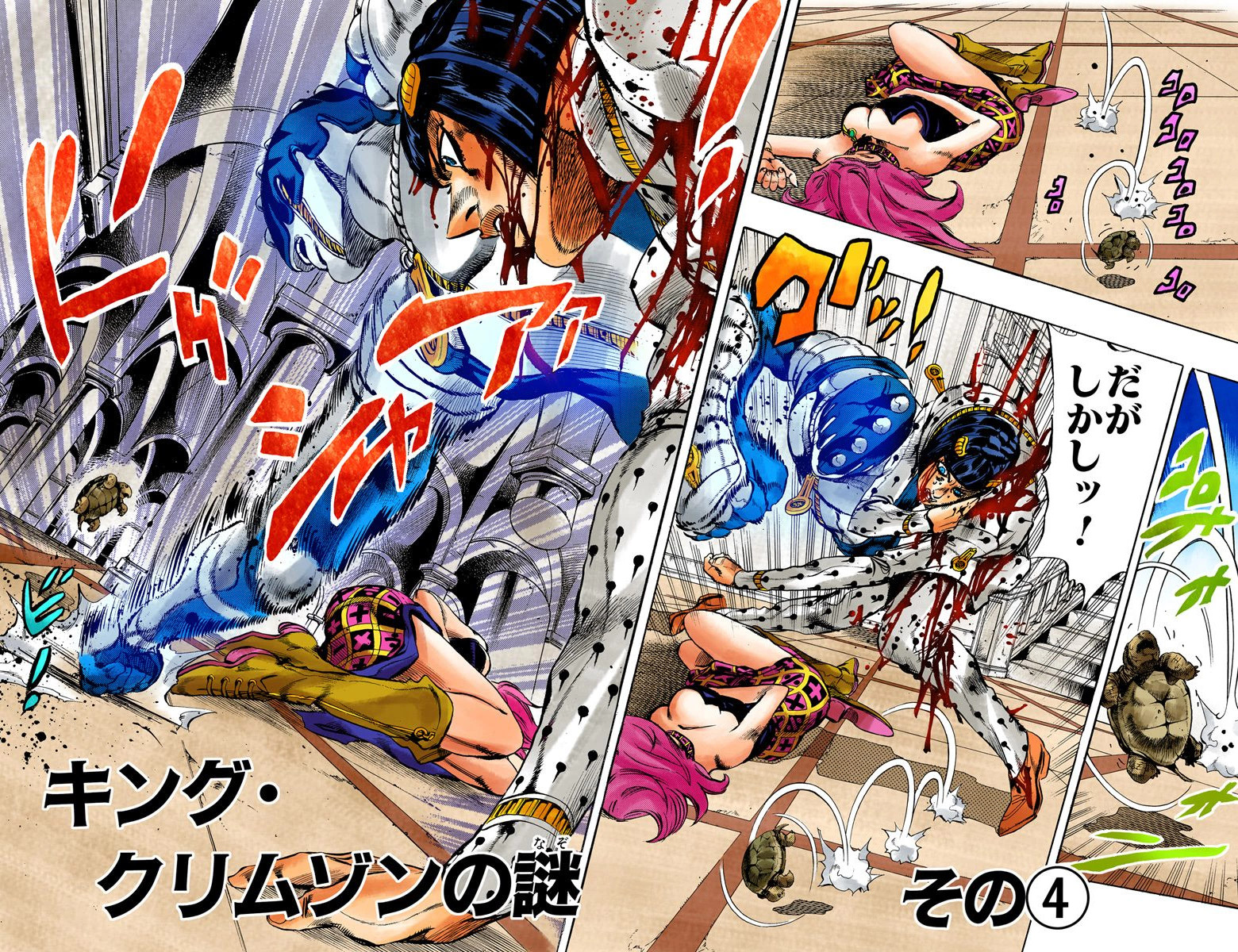 Chapter 521 Cover B