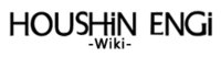 Houshinengi-Wiki-wordmark