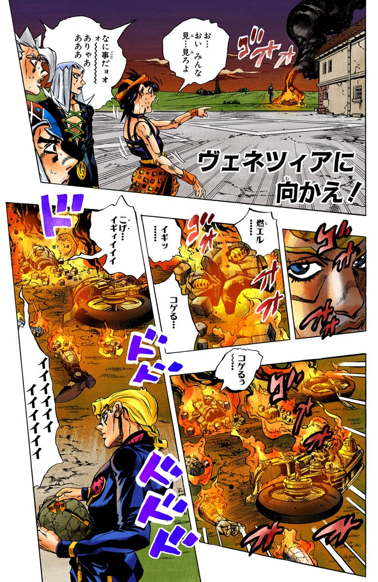 Chapter 507 Cover A