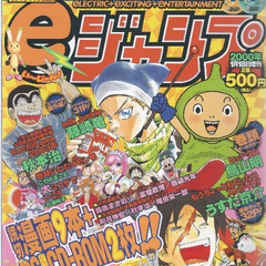 January 18, 2000<br />E-Jump Issue
