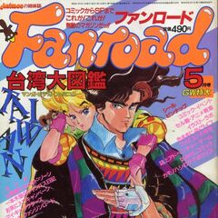 Front Cover of Fanroad, May 1986