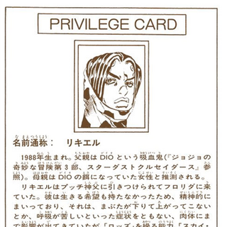 Rikiel's Privilege card