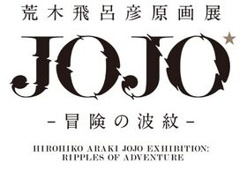 Jojo Exhibition Ripple