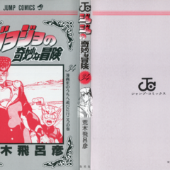 The cover of Volume 34 without the dust jacket
