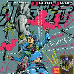 <i>Ultra Jump</i> Август 2019