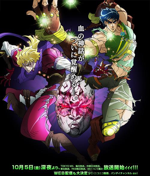 JOJO/'s Bizarre Adventure Exhibition 2012 Poster Part 4 Diamond is unbreakable