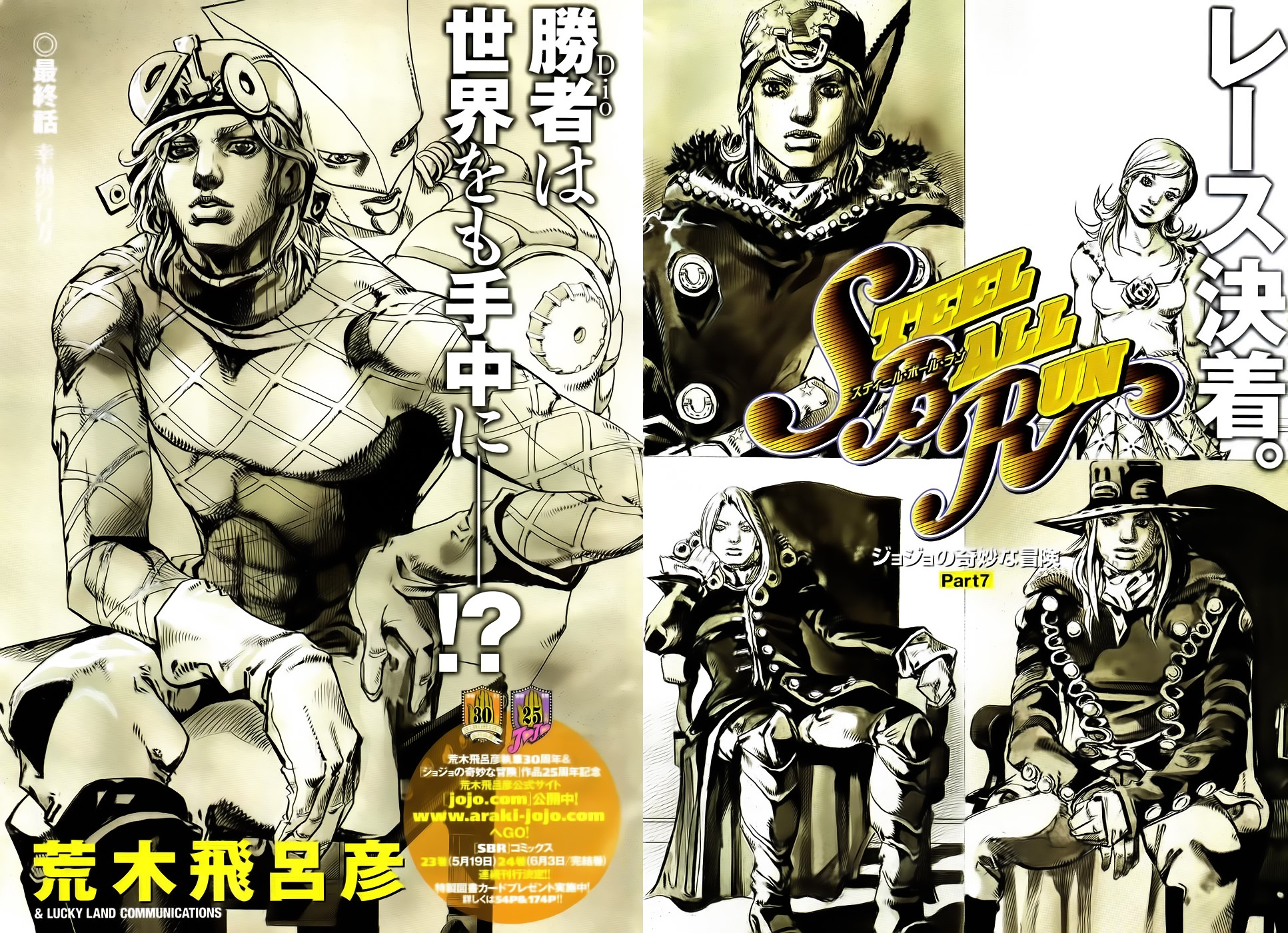 SBR Chapter 95 Magazine Cover B