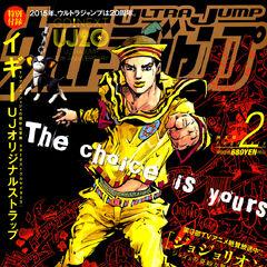 <i>Ultra Jump</i> Февраль 2015