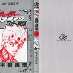 The cover of Volume 54 without the dust jacket