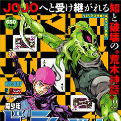 Jump Remix Edition featuring Baoh (and <i><a href=