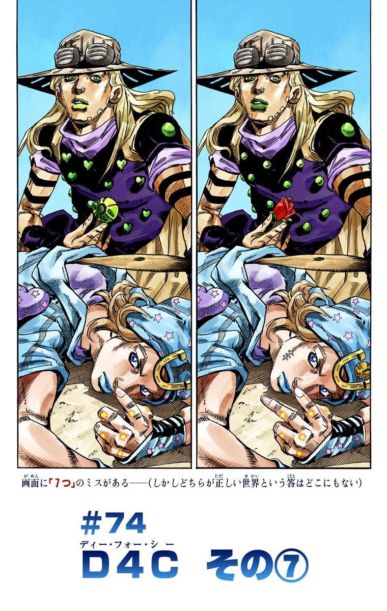 Sbr Chapter 74 Jojo S Bizarre Encyclopedia Fandom