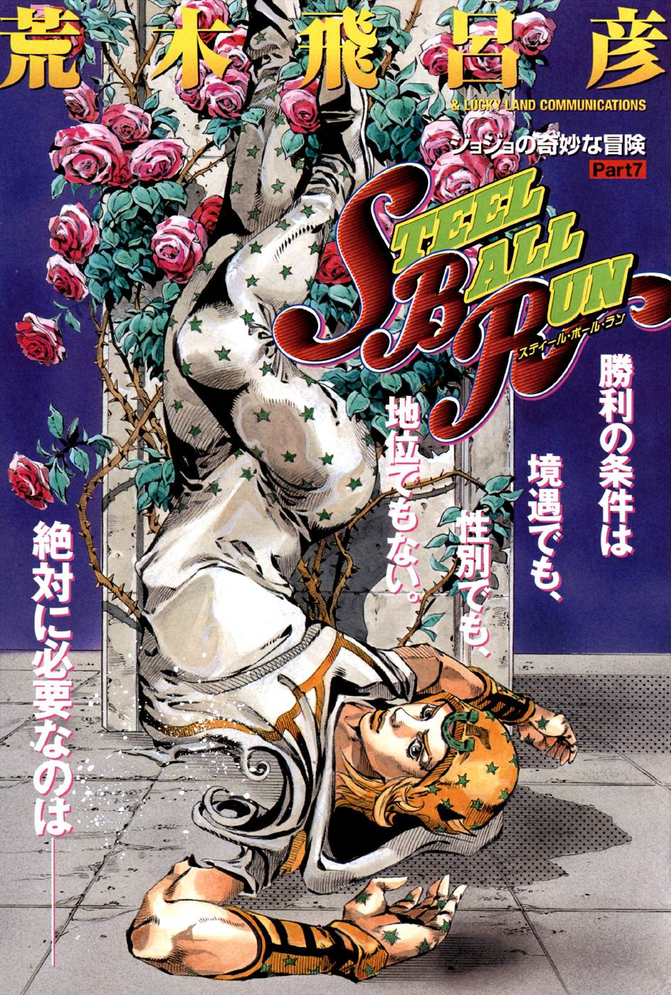SBR Chapter 59 Magazine Cover A