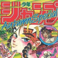 Q3 1985, Weekly Shonen Jump Autumn Special Issue