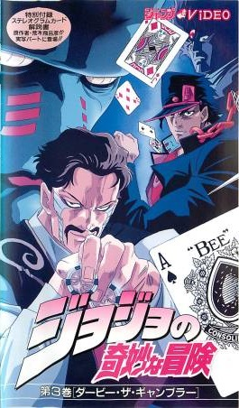 Japanese VHS 3 (OVA)