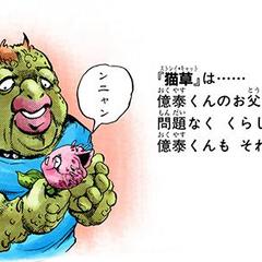 Живёт счастливо с отцом Ниджимура.
