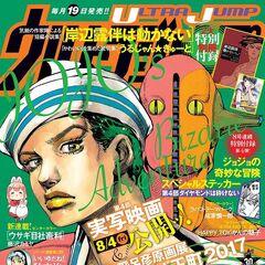<i>Ultra Jump</i> Август 2017