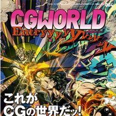 CGWORLD Entry Vol.4