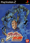 Phantom Blood Game