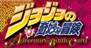 JJBA Adventure Battle Card Logo