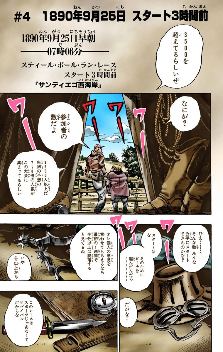 SBR Chapter 4 Cover A