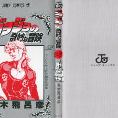The cover of Volume 52 without the dust jacket