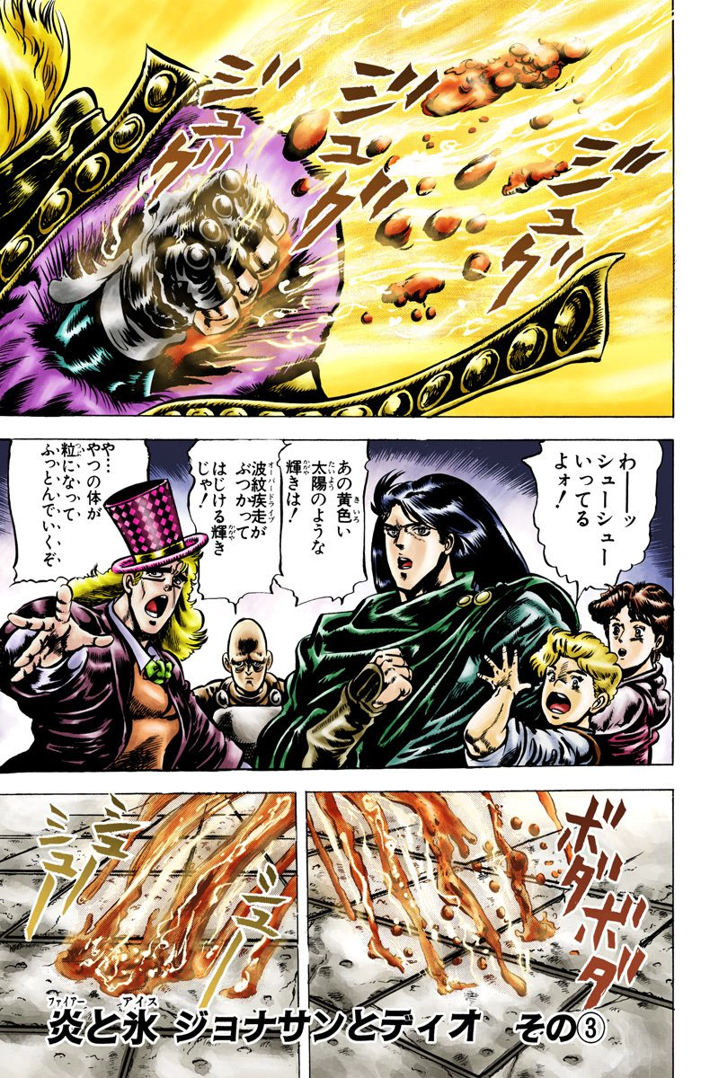 Chapter 41 Jojo S Bizarre Encyclopedia Fandom Powered