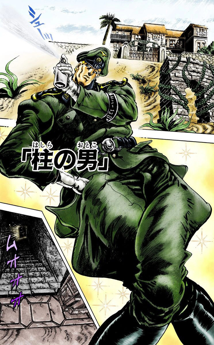 Chapter 53 | JoJo's Bizarre Encyclopedia | FANDOM powered by