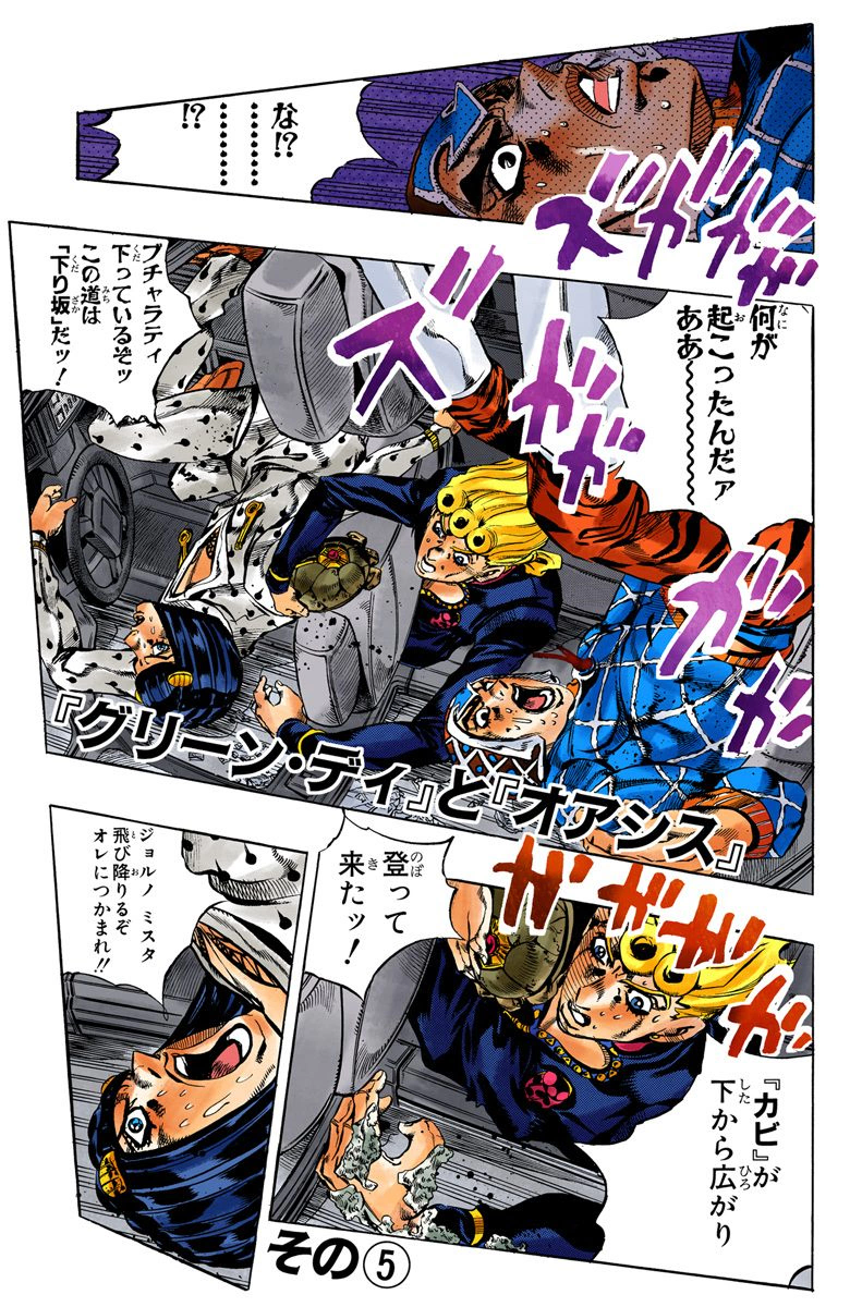 Chapter 558 Cover A